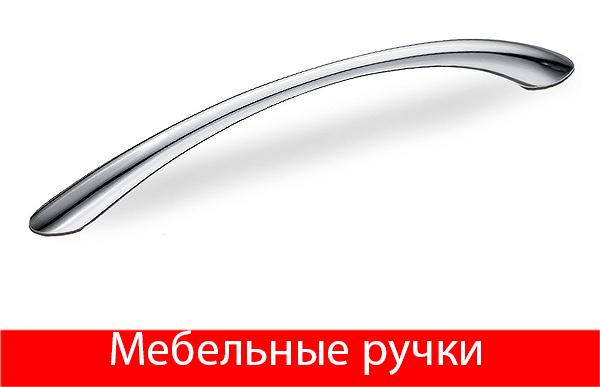 Мебельная ручка